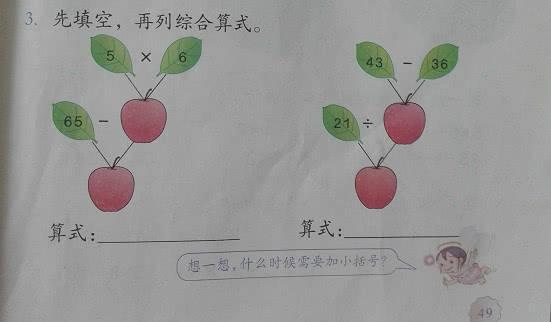 小学二年级数学列综合算式,学生错了一片,只因没掌握此方法
