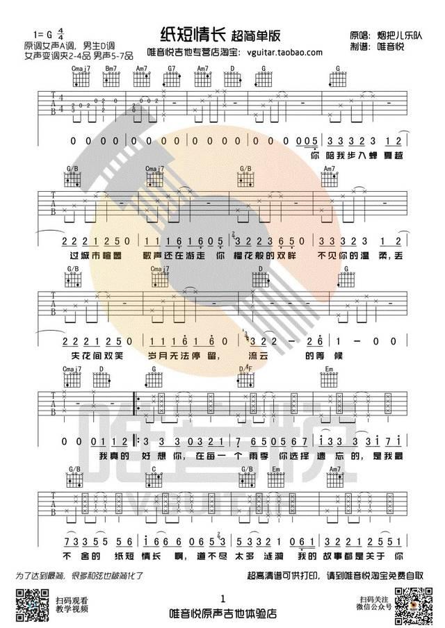 【吉他譜】紙短情長 超簡單版吉他譜 最新優化修改版圖片
