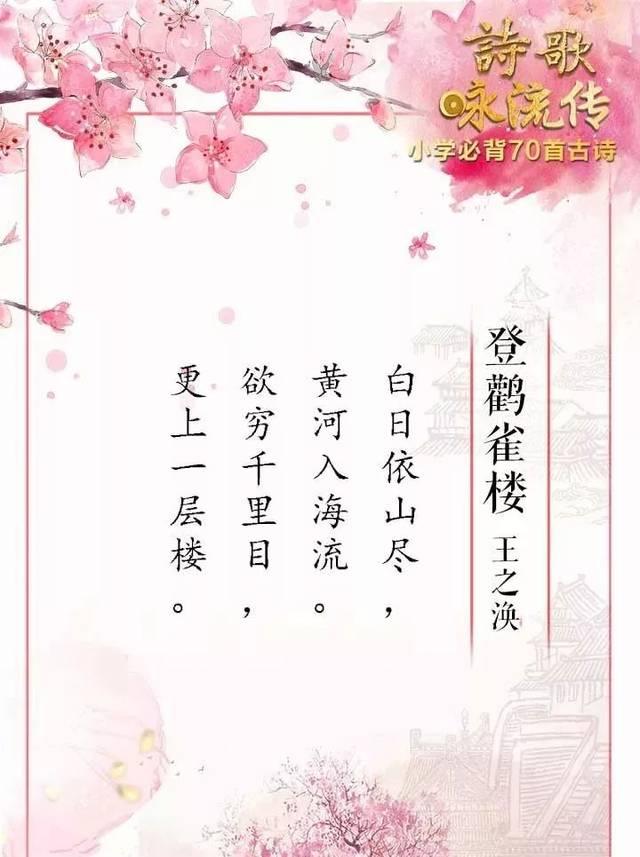 诗歌咏流传4.17期——登鹳雀楼