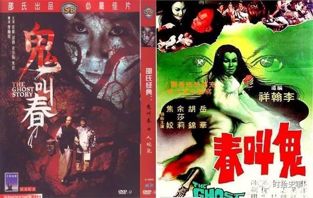 蒲松龄)中的名篇《画皮》相结合,拍成电影《鬼叫春》,虽然是属于