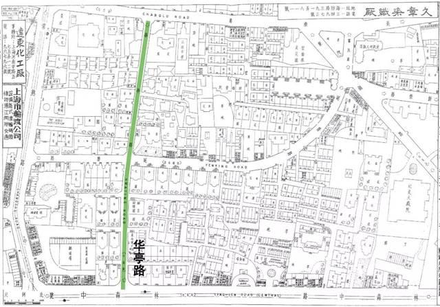 华亭路(底图来源:老上海百业指南)