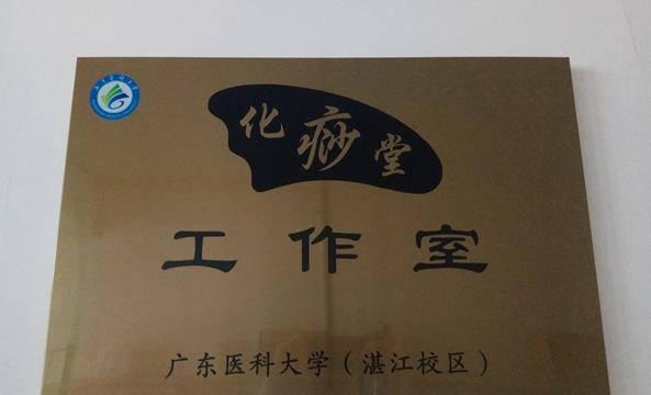 中医师承培训之摄生常识——山竹的中药用处