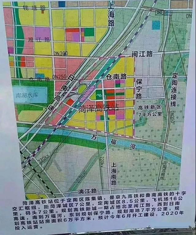菏泽市高铁新区规划图中显示,菏泽高铁站位于定陶区陈集镇,是京九