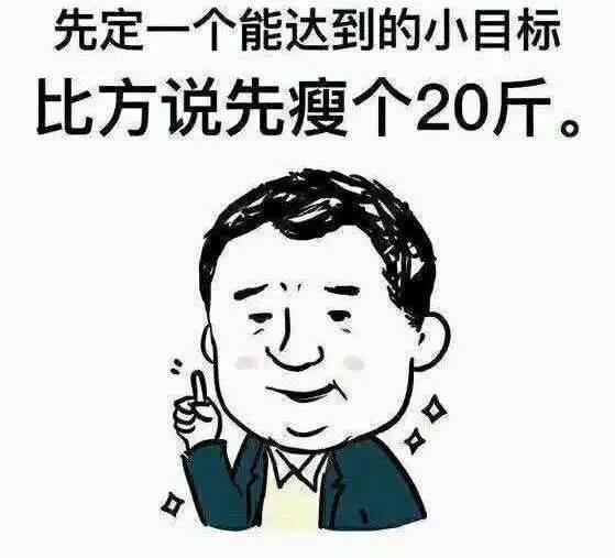 关键词:不瘦xx斤不xx @大明 希望暑假出去玩之前要瘦到两位数!图片