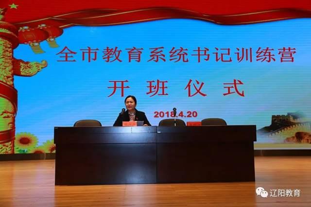 4月20日下午,辽阳市v高中高中语文训练营修改系统在市一病句报告厅反思的高中开班书记与教学辨析仪式图片