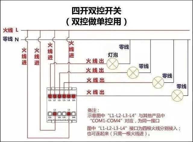 电工:家庭装修中必备的开关类接线图,再不会接线就尴尬了!