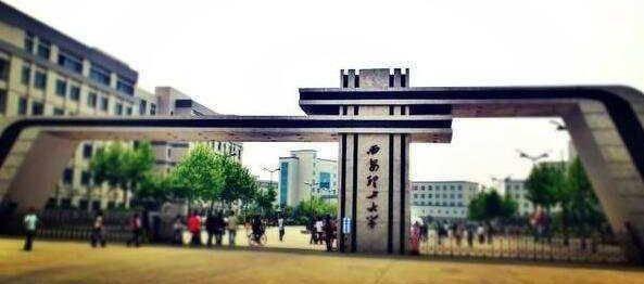 华北水利水电大学:河南省为数不多的好大学之一,由河北省邯郸市迁至图片