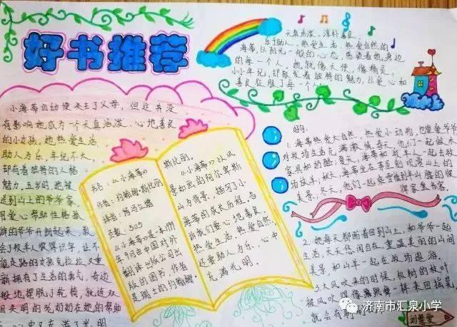 制作精美的书签和手抄报,与队员们交流阅读的收获与乐趣,沐浴书香之中