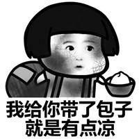 蘑菇头表情包:我要饭回来了图片