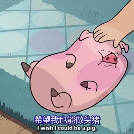 我把你画成猪表情包分享展示图片