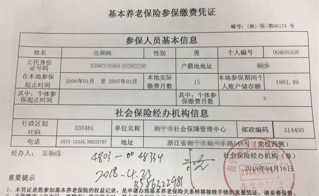 员工怎么投诉单位欠缴、未缴社保 社保帮助 深圳社保网