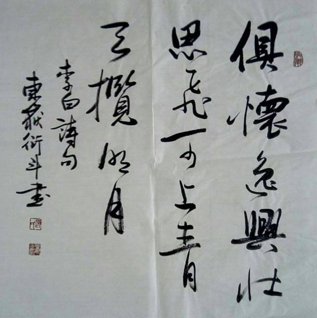 中国梦艺企联盟书画家赵衍斗作品集