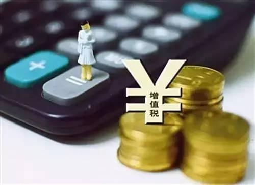 税率调整和一般纳税人转小规模等15个实务问
