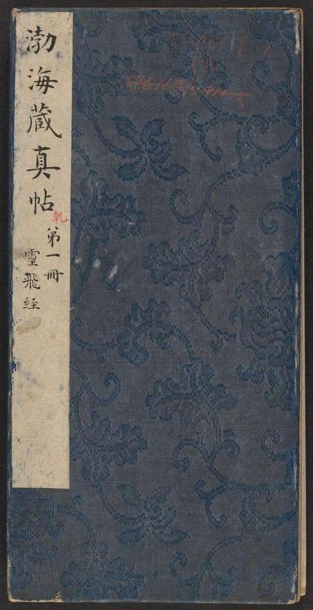 �9�/9櫹�m9k�yi,z-)_第四册有蔡京书法\