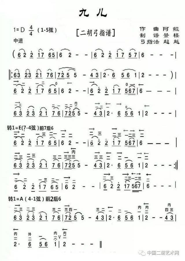 ▼二胡演奏《九儿》 ▼二胡独奏版《九儿》演奏:于红梅 ▼二胡独奏版