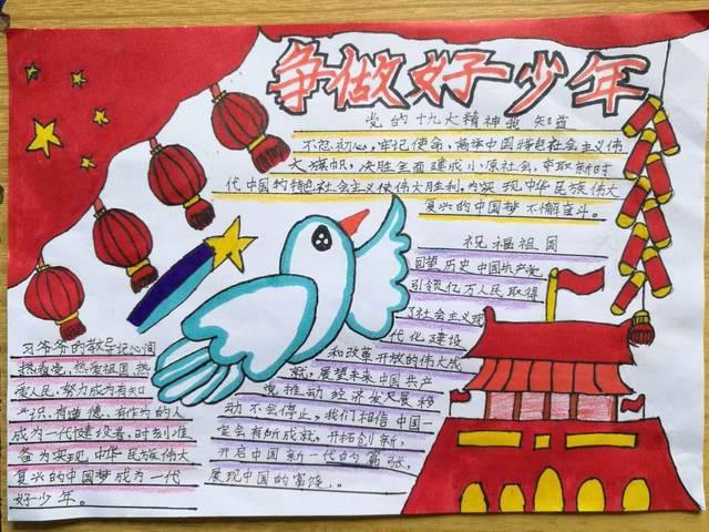 """郑州市江山路第一小学开展""""争做新时代好队员""""手抄报"""
