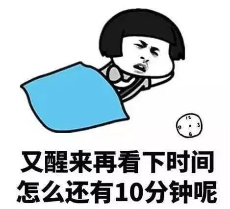 温馨提示: 明天要上班,上学了, 请各位采票宝宝定好闹钟, 别赖床哦.图片