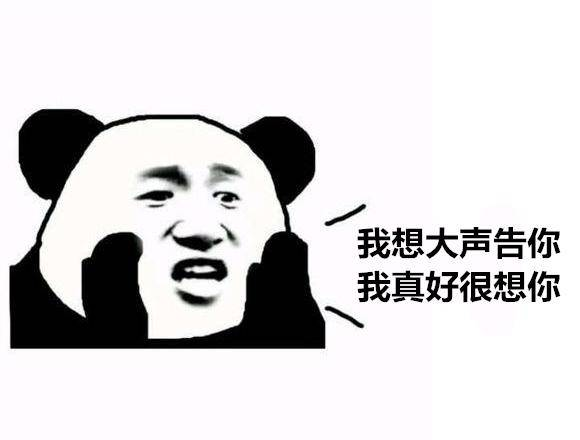 暴走表情包:金馆长熊猫头,门在那边!滚!滚的挺开心!图片