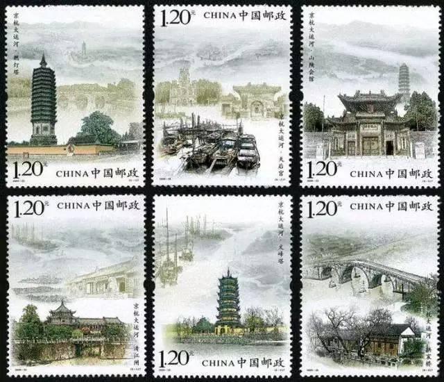 《京杭大运河》特种邮票图片