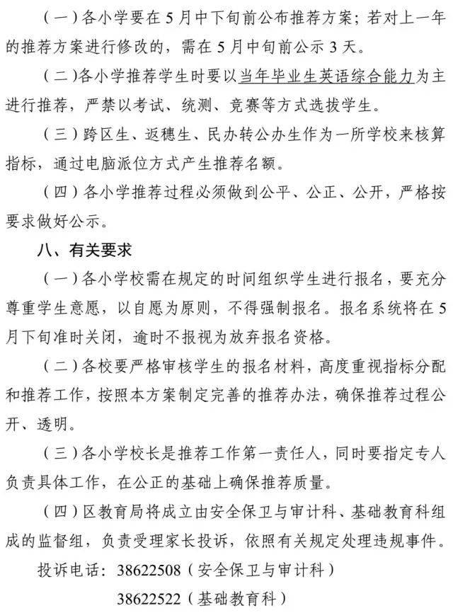 微信v初中:【广州市华颖外国语初中】3,天河外国语学校招生简章未出学校政审图片