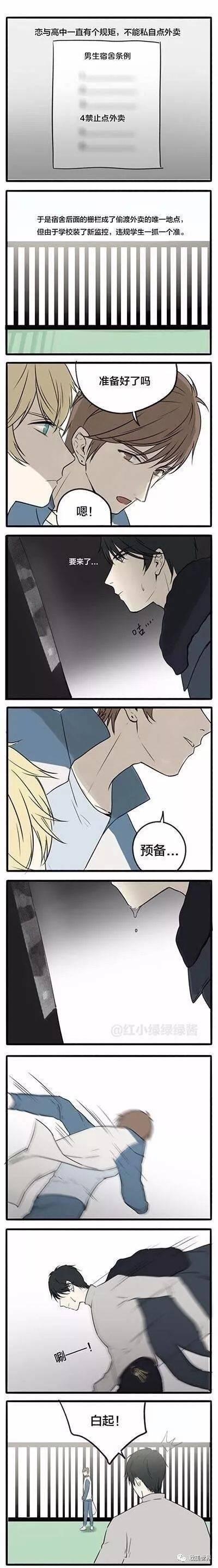 【耽美漫画】恋与高中男生宿舍的全文高中阅读我女友图片
