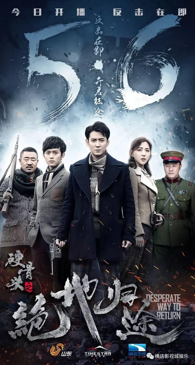 《硬骨头之绝地归途》开播 韩栋领衔公路抗战大片