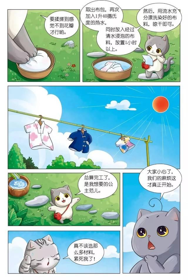 《观复猫小学馆云朵朵除妖记》第3话智斗v小学坊的漫画话20咬a小学痕图片