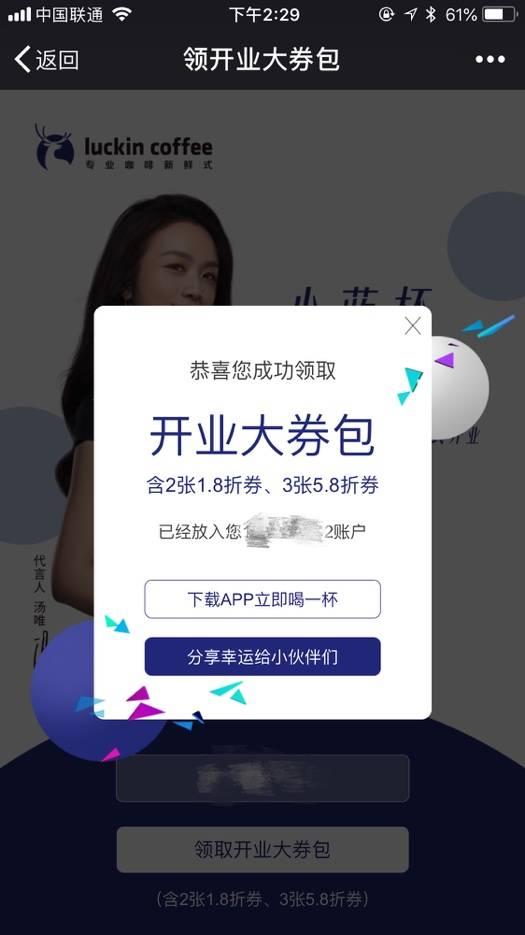5月9日上午,瑞幸咖啡发布正式开业大券包,点击量火速达10万+,app访问图片