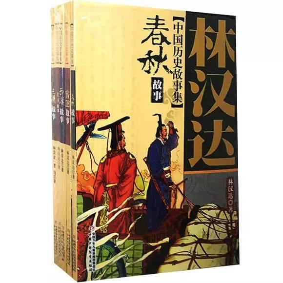 《林汉达中国历史故事集·美绘版》