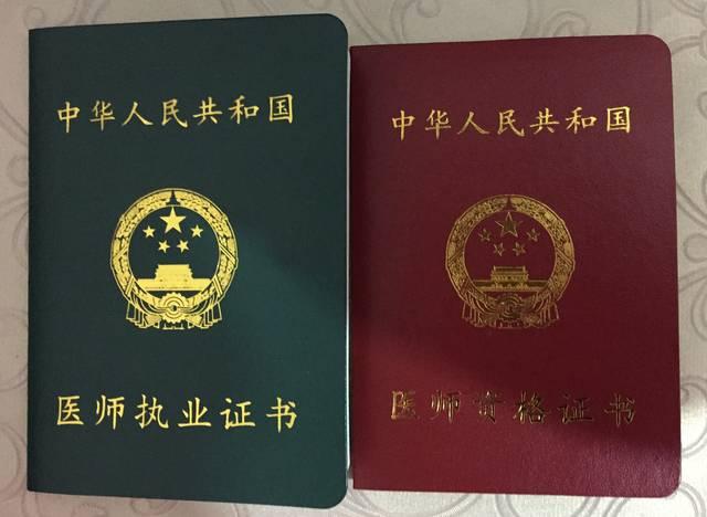 99年大专毕业证外壳_七,特色双证教学:医学院校毕业证+执业医师资格证!