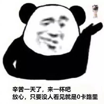 搞笑表情丨放送一期热门熊猫头表情包 可以了大佬你已经无敌了!图片