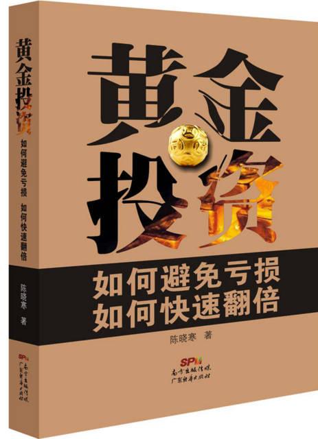 现货黄金投资炒黄金入门书籍排行榜