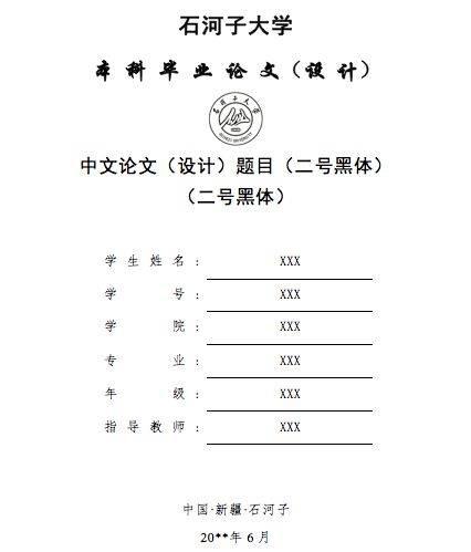 (内附石河子大学本科毕业论文v本科格式、水果店图标logo设计图图片