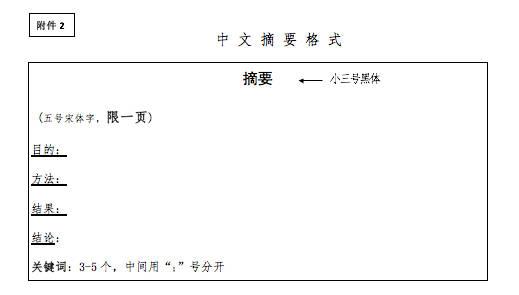 (内附石河子大学本科毕业论文设计餐巾、纸袋设计格式图片