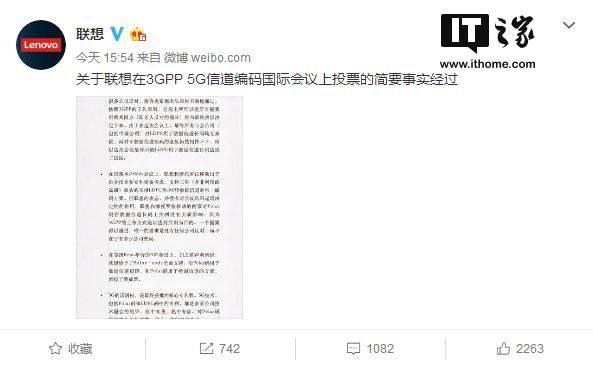联想澄清5G投票:未投给高通,投了三星华为_手机搜狐网