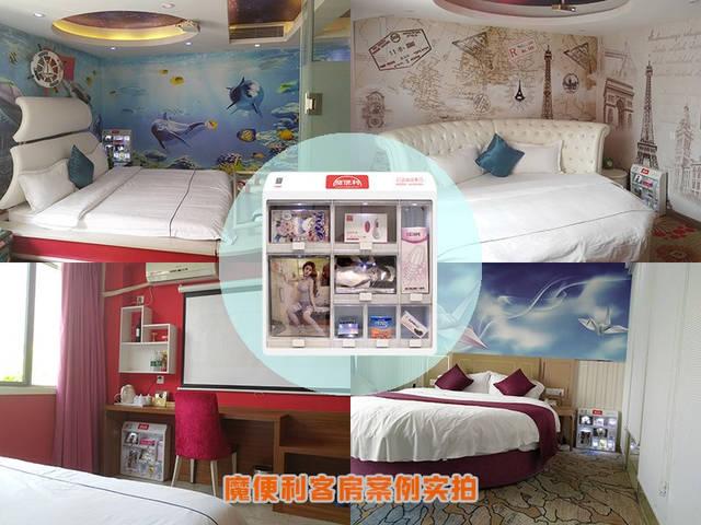 酒店情趣化酒店迷你型自动售货机客房吗会场景装摄像头图片