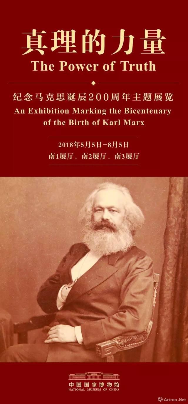 """""""真理的力量""""纪念马克思诞辰200周年主题展览"""