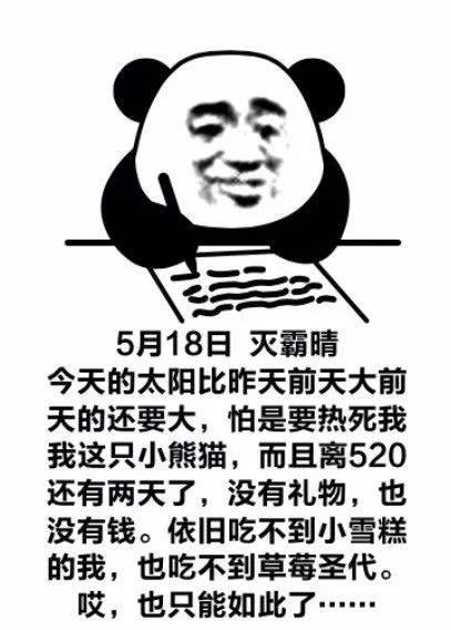 每天都能更新最火的熊猫写日记表情包,不用再求人写了图片