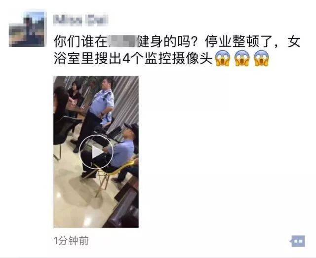温州男子偷拍健身房美女裸体被抓
