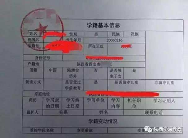 2018西安小升初最汇总学籍归因:高中,户籍&照片,登记表,报名正确问题议论文的关心图片