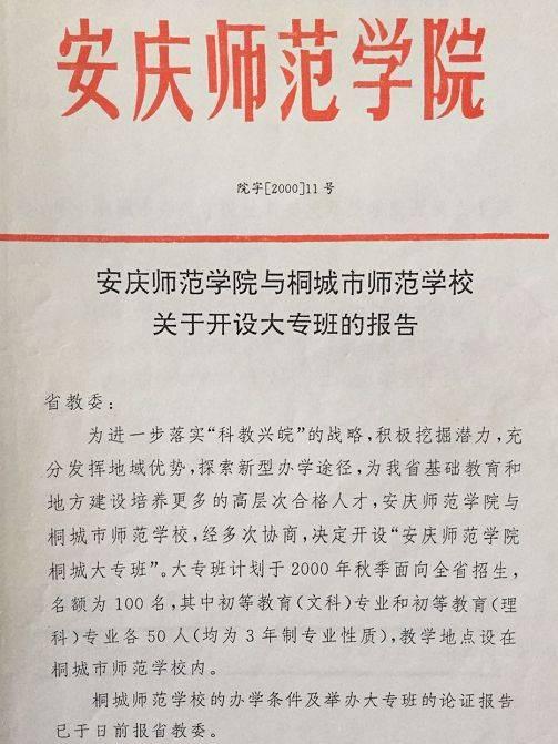 """2000年初,我们主动联系安庆师范学院,决定开设""""安庆师范学院桐城大专"""