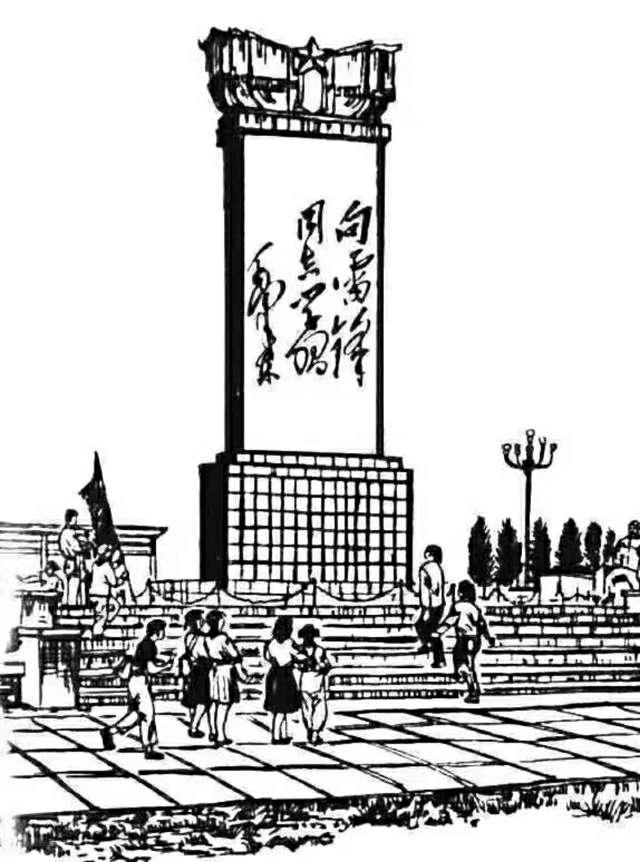 朱吉男版画 【雷锋画集】(61-63)集