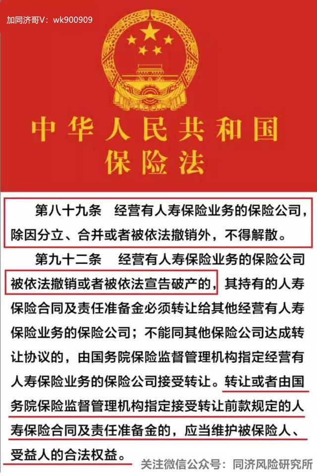 中国保险最大谣言:保险公司会不会倒闭?   金融界