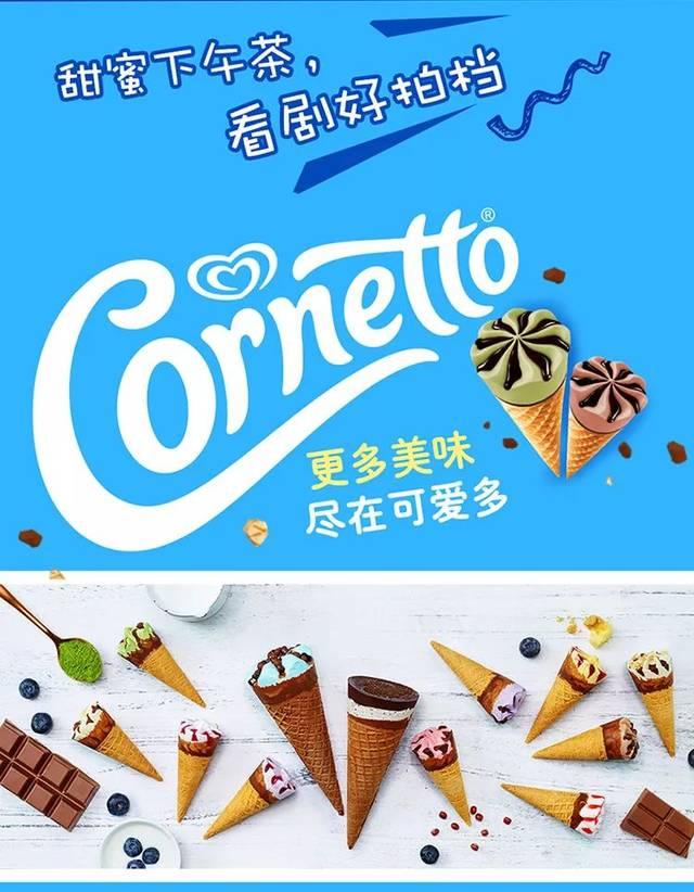 """""""可愛多冰淇淋""""換新logo了!"""