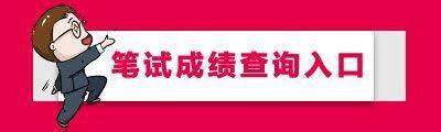 2018江西省公务员考试笔试成绩查询入口