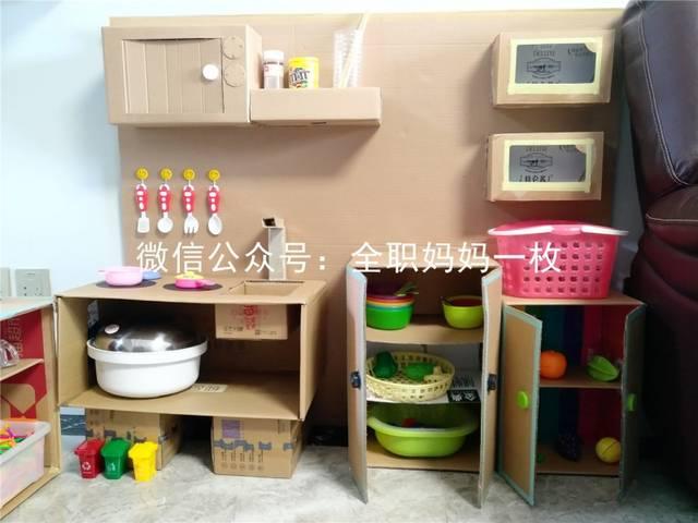 自制手工 | 废旧纸箱制作玩具厨房