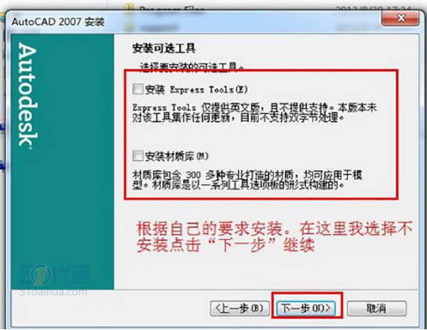 autocad安裝教程2007_cad安裝教程2007_cad視頻教程2007