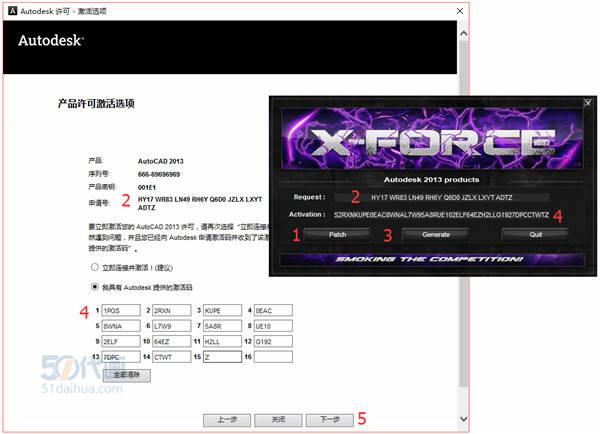 cad2013下载安装激活序列号教程