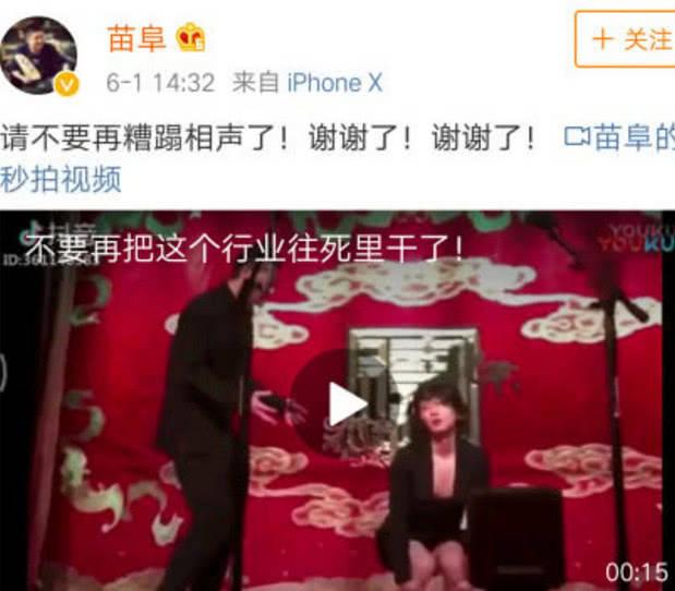 经网友爆料,原来视频出自多年前的德云社,是德云七队的队长孟鹤堂在图片