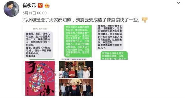 崔永元不断晒猛料引爆娱乐圈,除了范冰冰, 手机 主创集体沉默